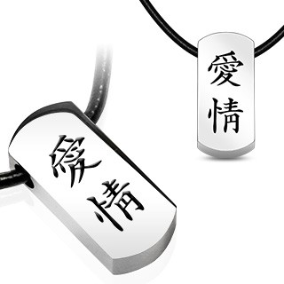 Black leather chain with black Chinese character on steel tag pendant